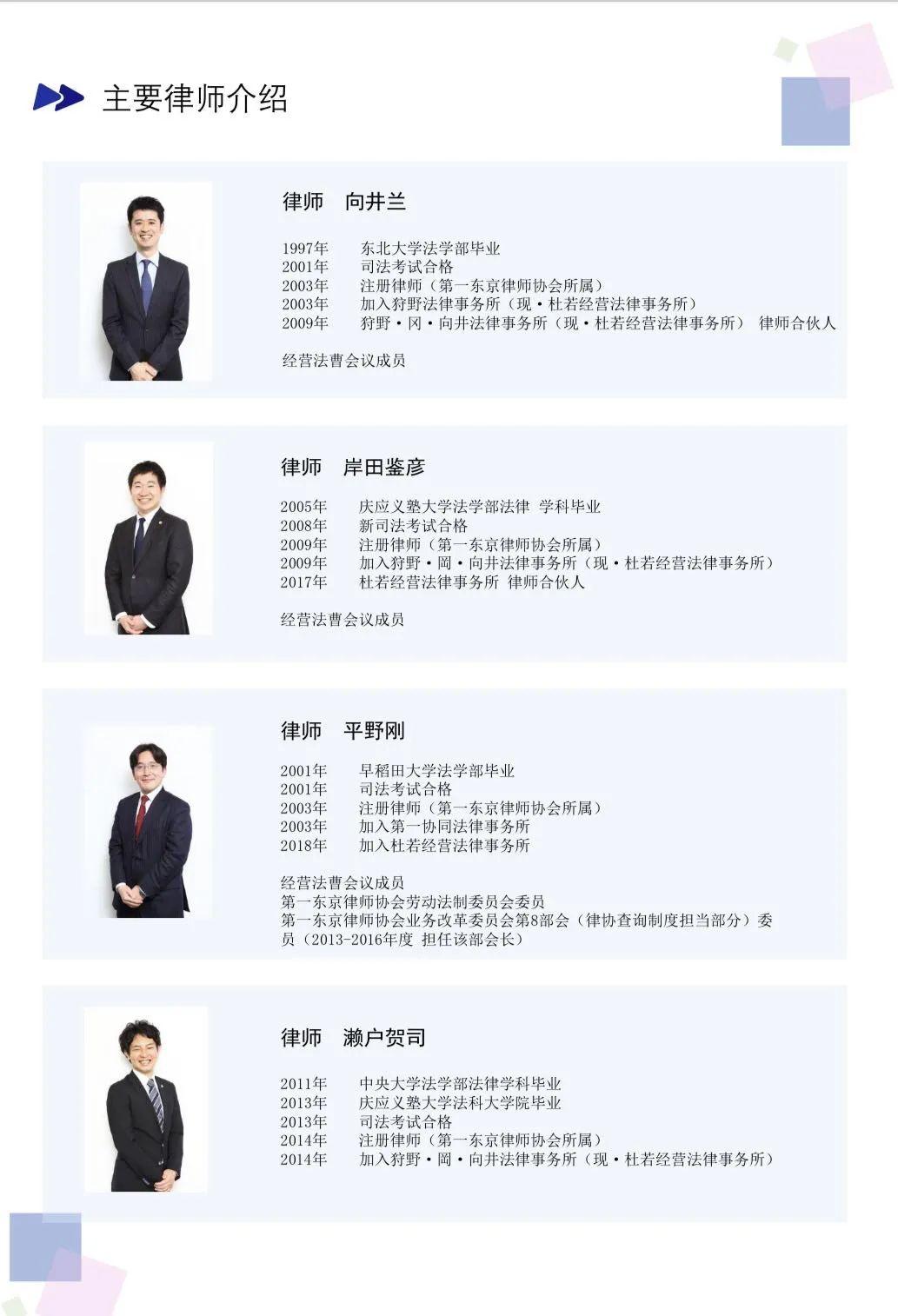 日本浙江总商会会员风采---冯骅(冯梓骅)律师