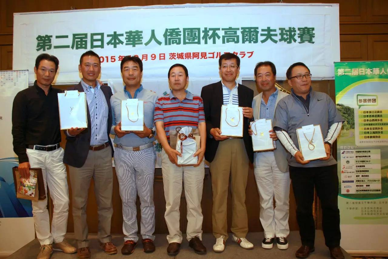 商会活动 | 日本华人侨团杯高尔夫第二届球赛圆满举办
