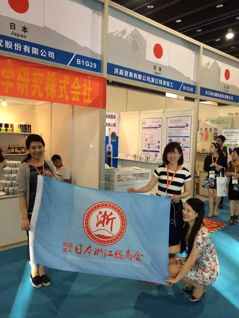 日本浙江总商会参展义乌进口商品博览会